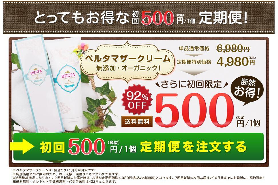 ベルタマザークリームは定期便なら初回500円画像