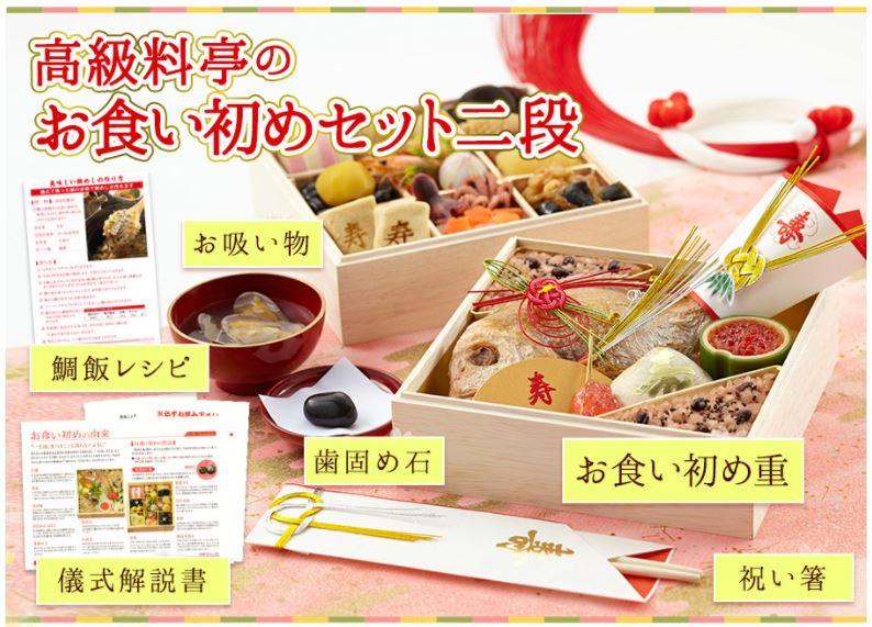 正直屋「高級料亭のお食い初めセット2段」