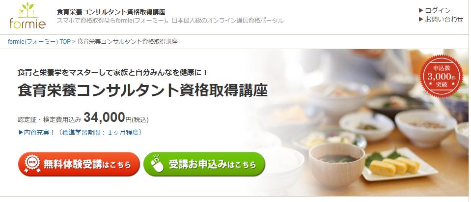 食育アドバイザー 無料資料請求の方法 フォーミー