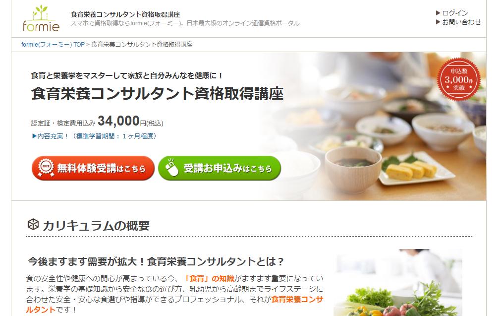 食育アドバイザー 無料資料請求の方法