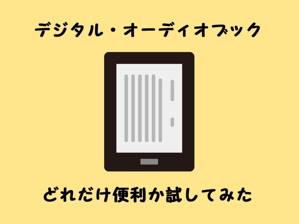デジタルブック・オーディオブックは便利すぎる!最近の読書事情