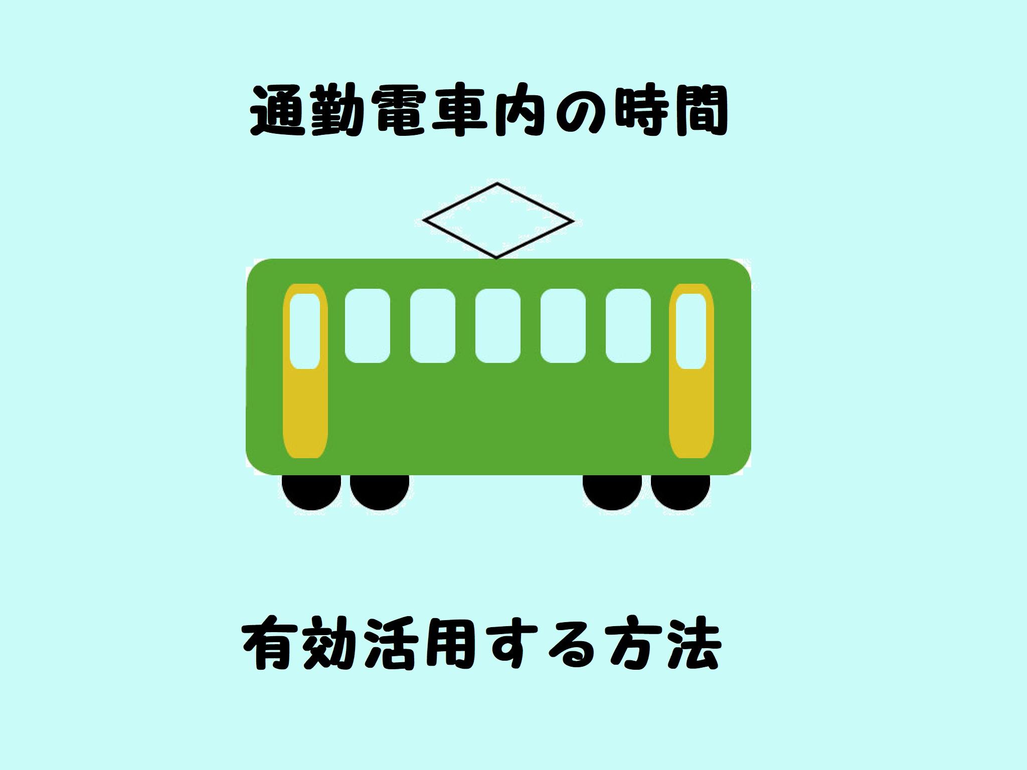 通勤電車内の時間を有効活用する方法
