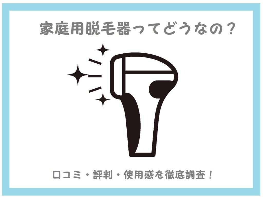 家庭用脱毛器ってどうなの?口コミ・評判・使用感を徹底調査!