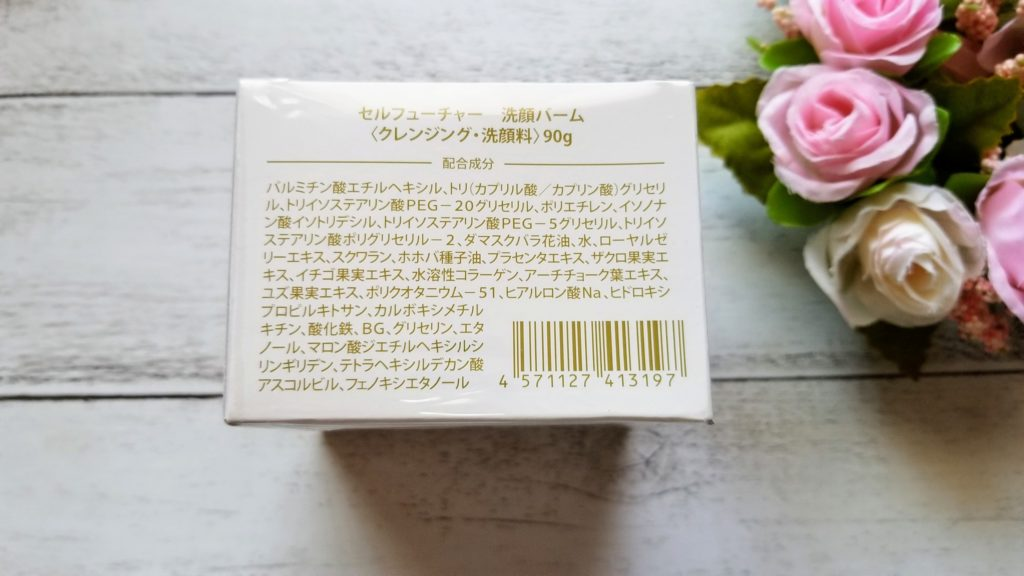 セルフューチャー洗顔バーム 原料