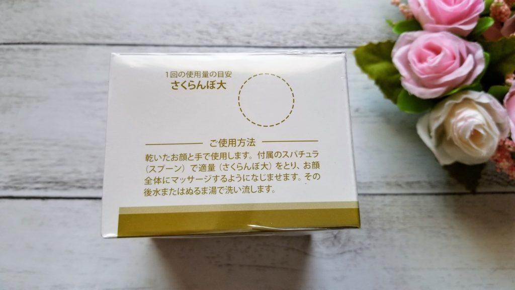 セルフューチャー洗顔バーム 使用量はさくらんぼ大