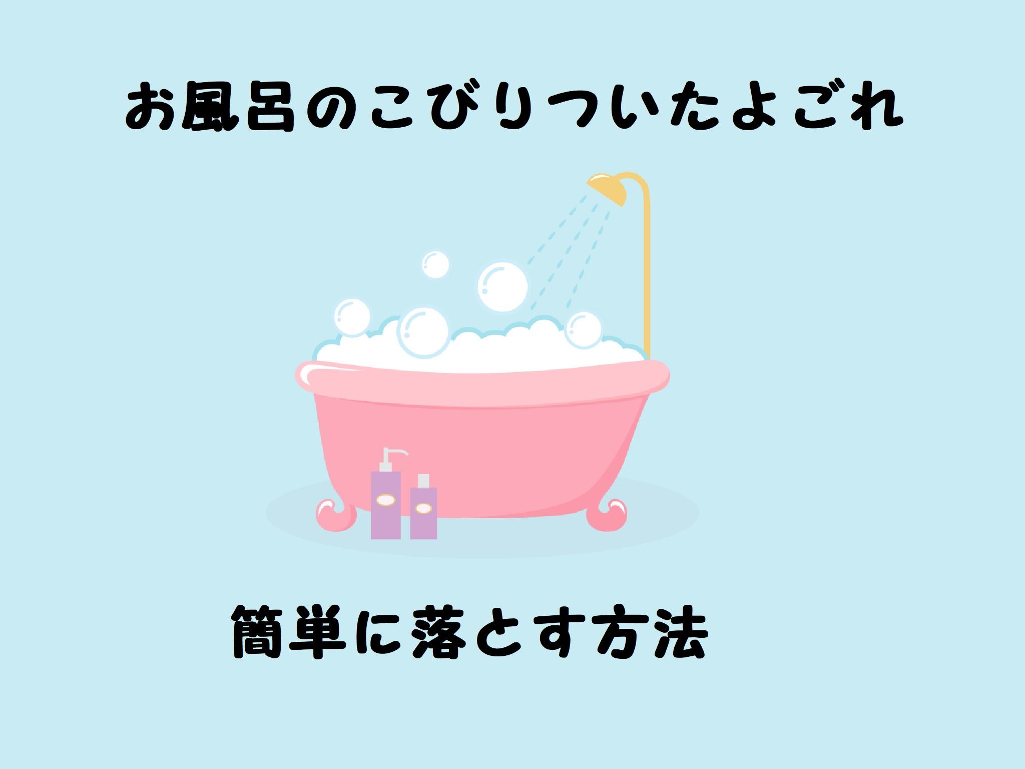 お風呂のこびりついた汚れを落とす裏技を公開!