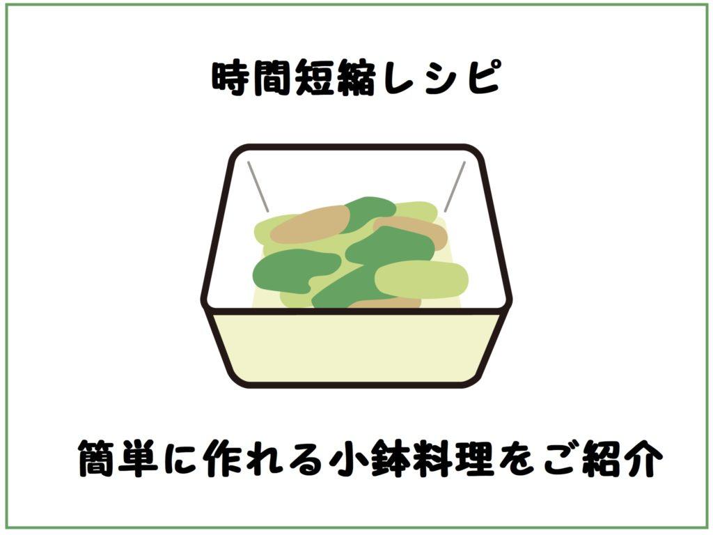 【時短小鉢レシピ】あと1品!困ったときにサッと作れる簡単メニューをご紹介!