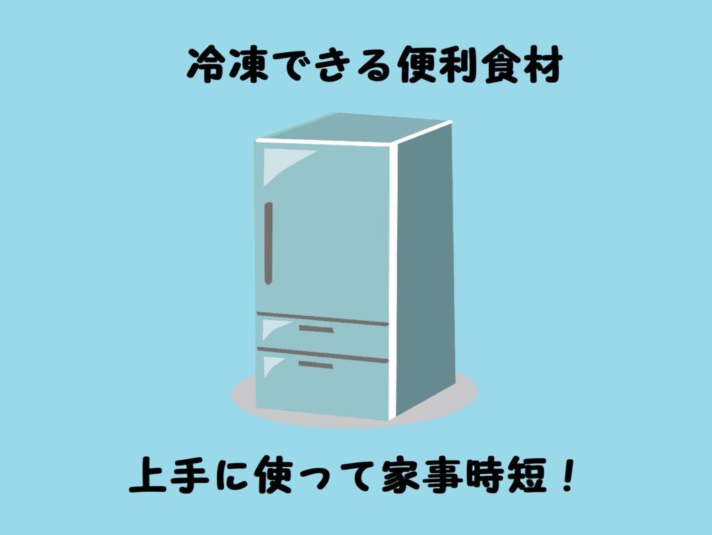 冷凍できる食材を上手に使って家事時短