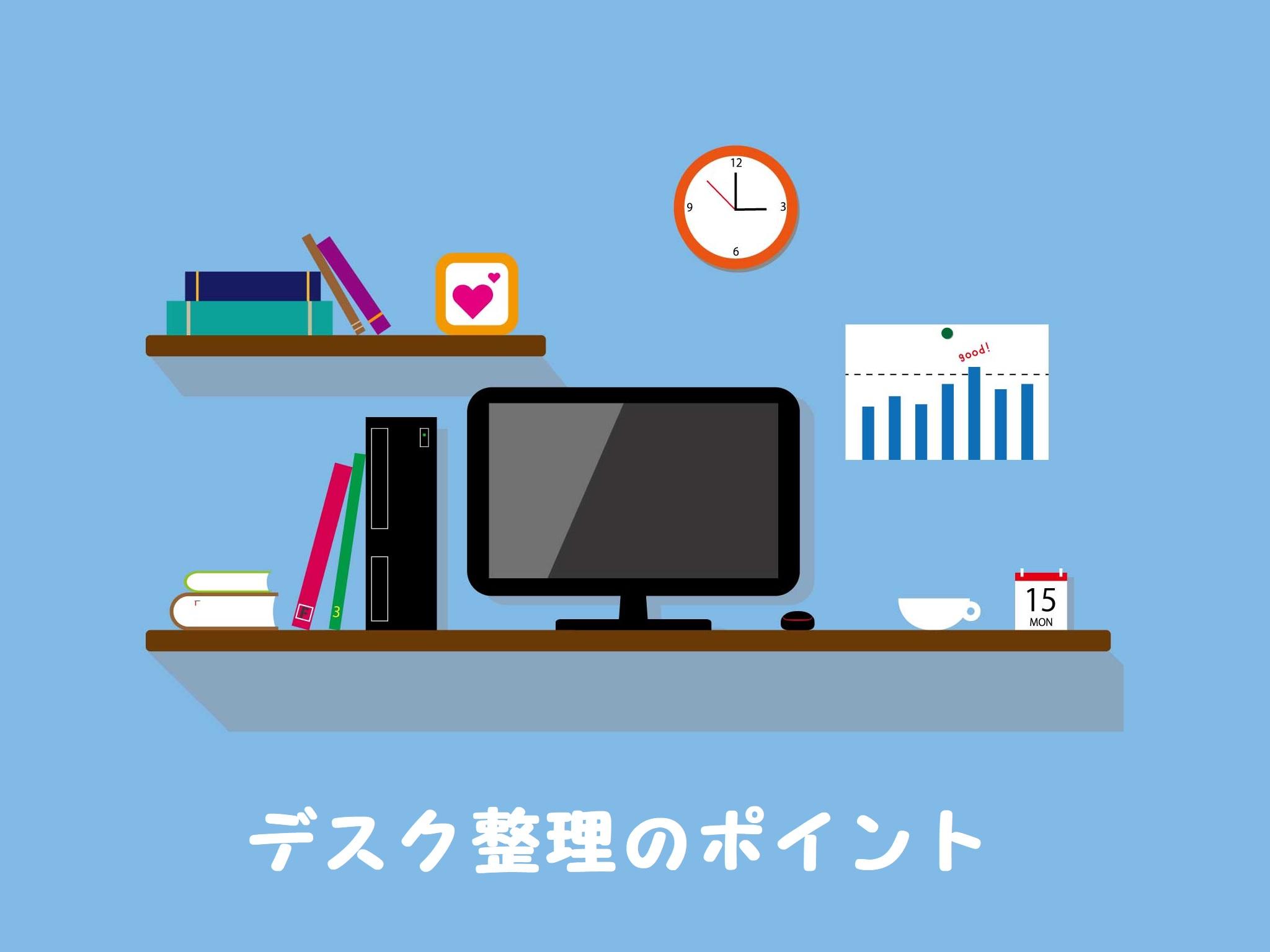 【デスク整理】作用効率アップ!キレイな机で仕事の時間短縮を!