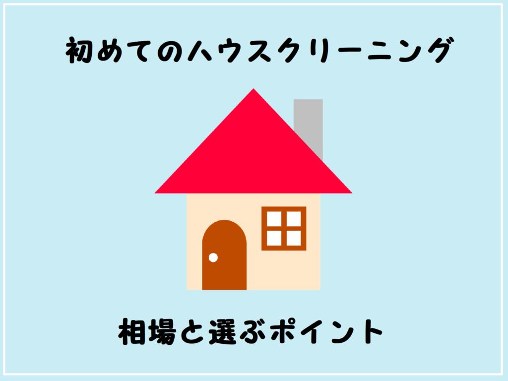 【家事時短】ハウスクリーニング相場と選ぶポイントは?