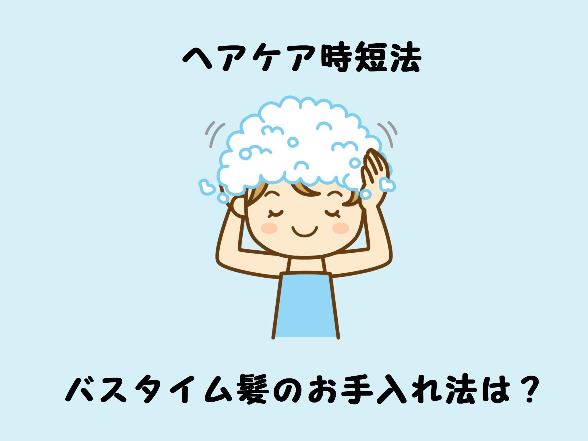 【ヘアケア時短法】お風呂で髪のお手入れ!子どもがいてもできる方法を徹底調査!