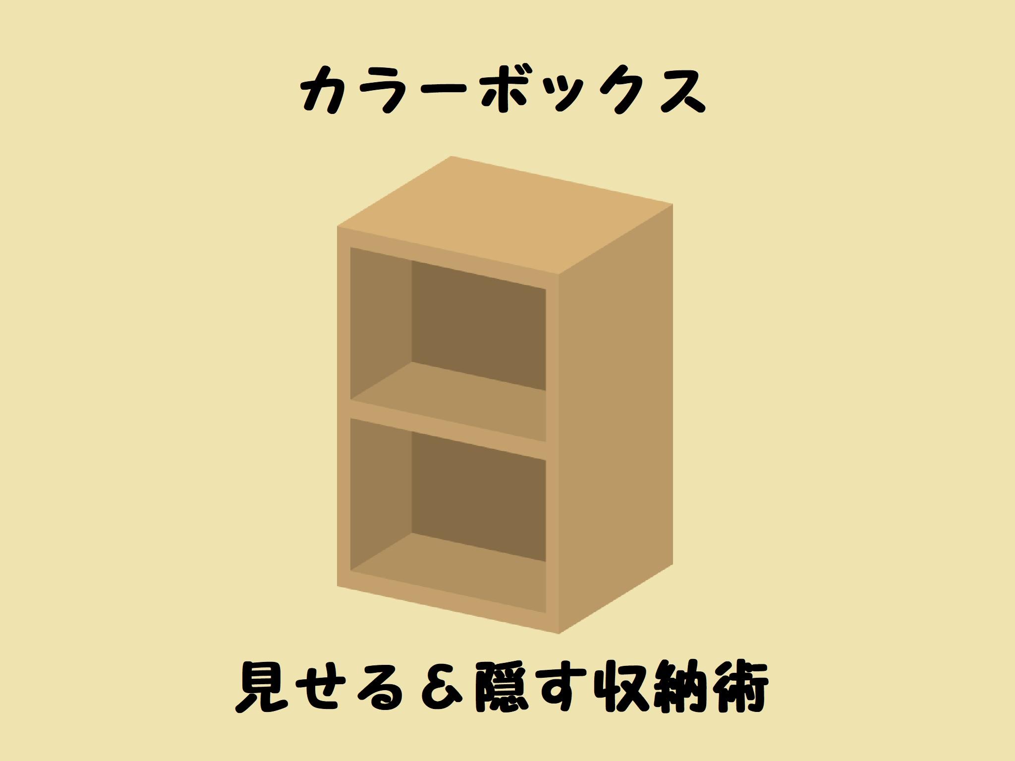 【棚整理】カラーボックスできれいな部屋を保つ方法で家事時短!