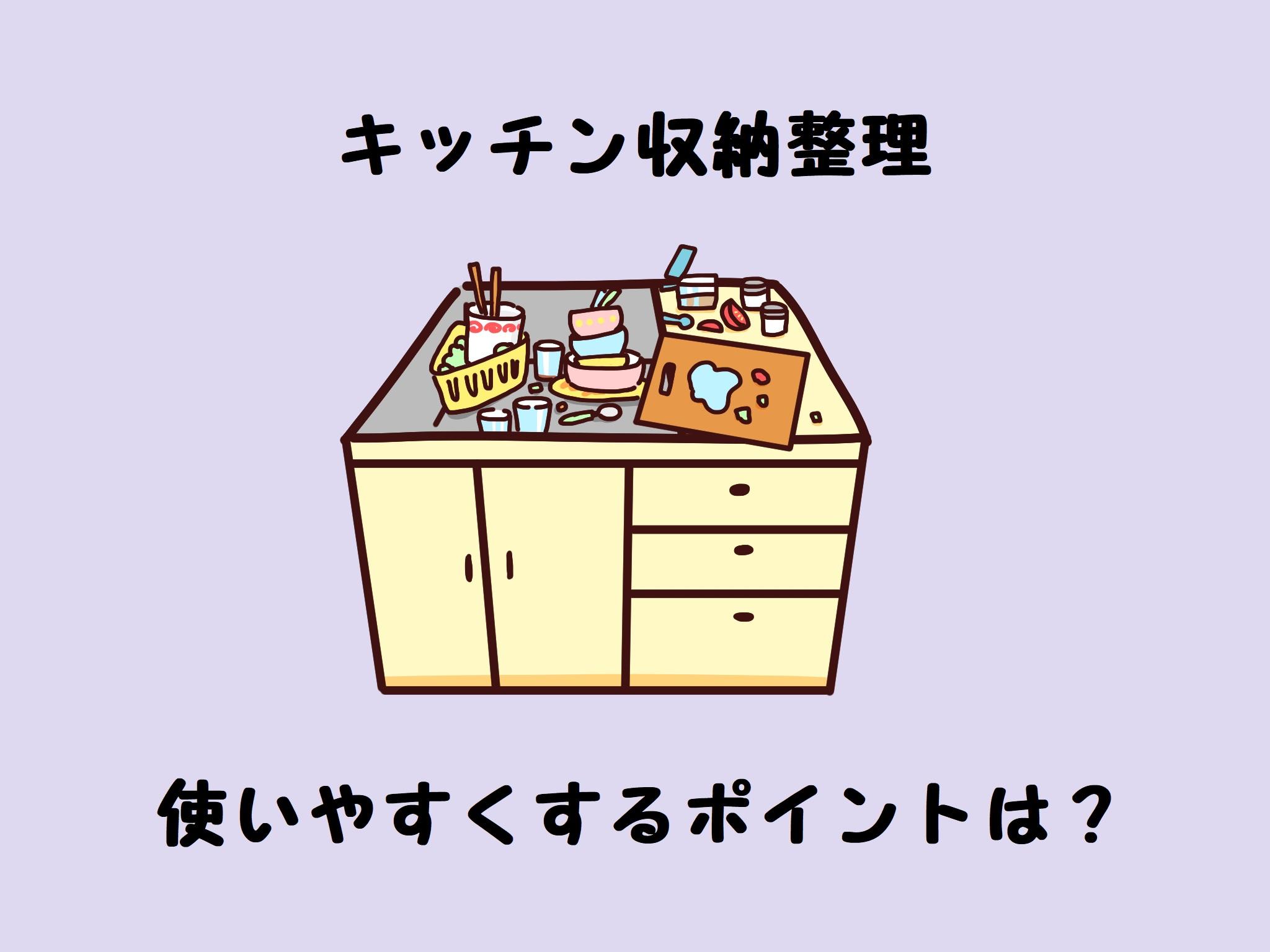 【キッチン収納整理】家事時短&使いやすくするポイントを徹底調査!