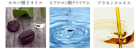 ホホバ種子オイル 肌との親和性高く、様々な美容効果で注目の植物オイル。 ヒアルロン酸ナトリウム1gで6リットルもの水分を貯える力をもち、みずみずしい肌へ導く保湿成分。 プラセンタエキス注目のエイジングケア*成分がハリと潤いを与えます。 ※エイジングケアとは、年齢に応じたスキンケアのこと