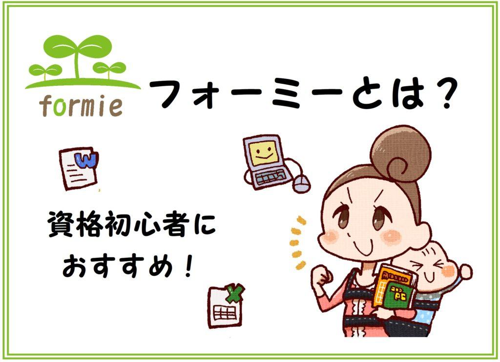 【formie(フォーミー)とは?】初心者はおしゃれ資格から始めよう!