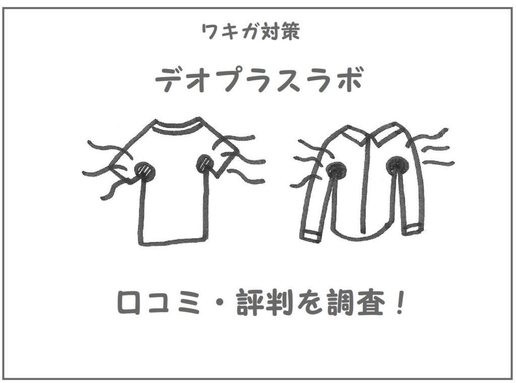 ワキガ対策デオプラスラボ 口コミ評判を徹底調査!