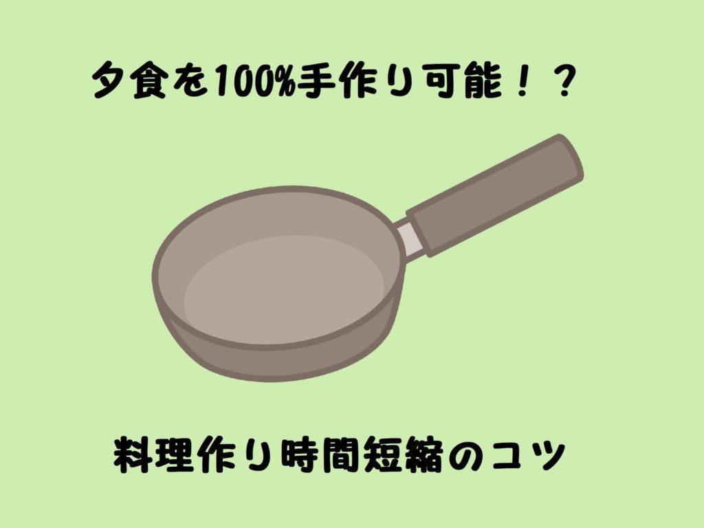 夕食作り時間短縮 100%手作りはできるのか!?