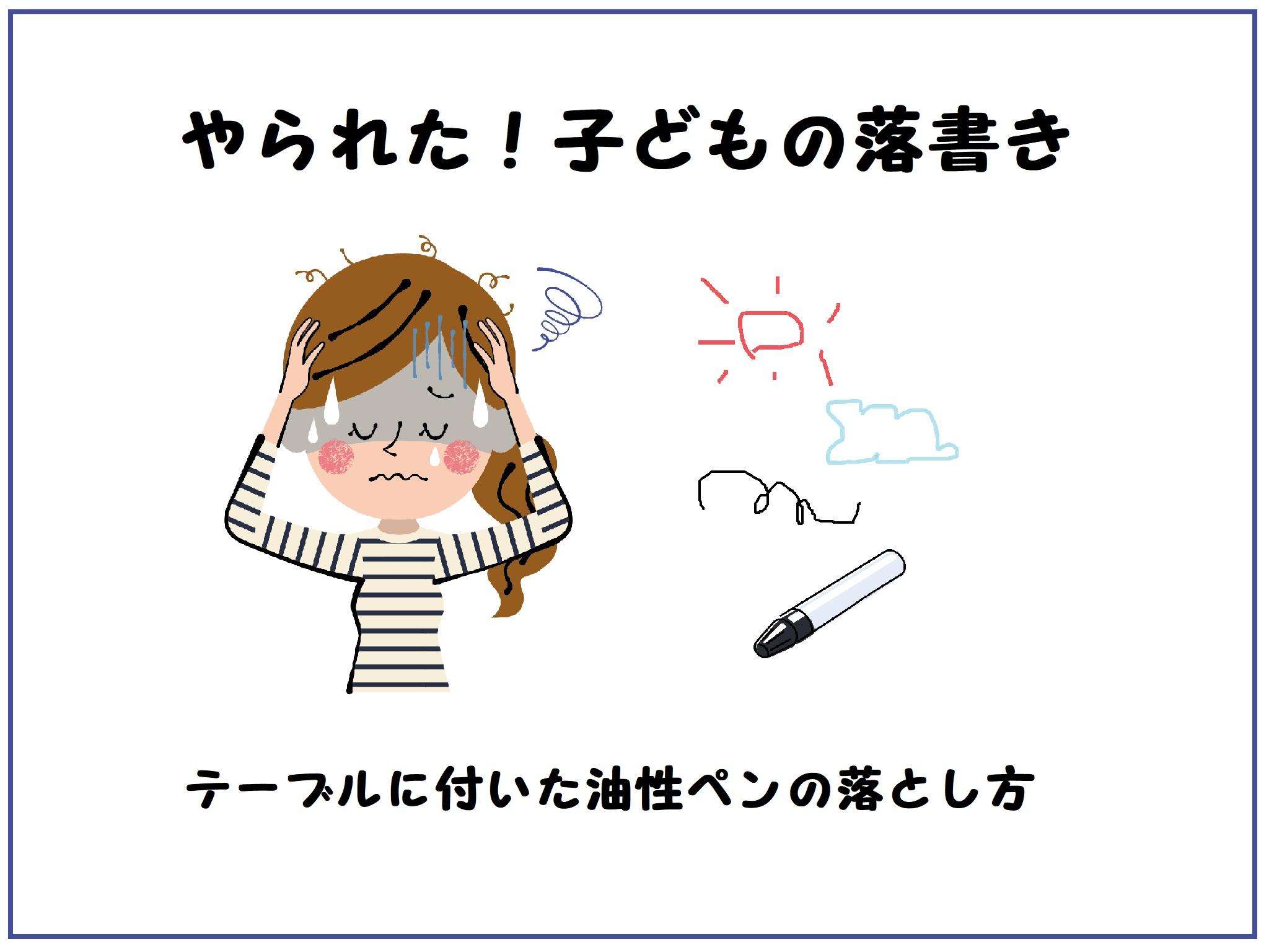 子どもの落書き テーブルについた油性ペンの落とし方