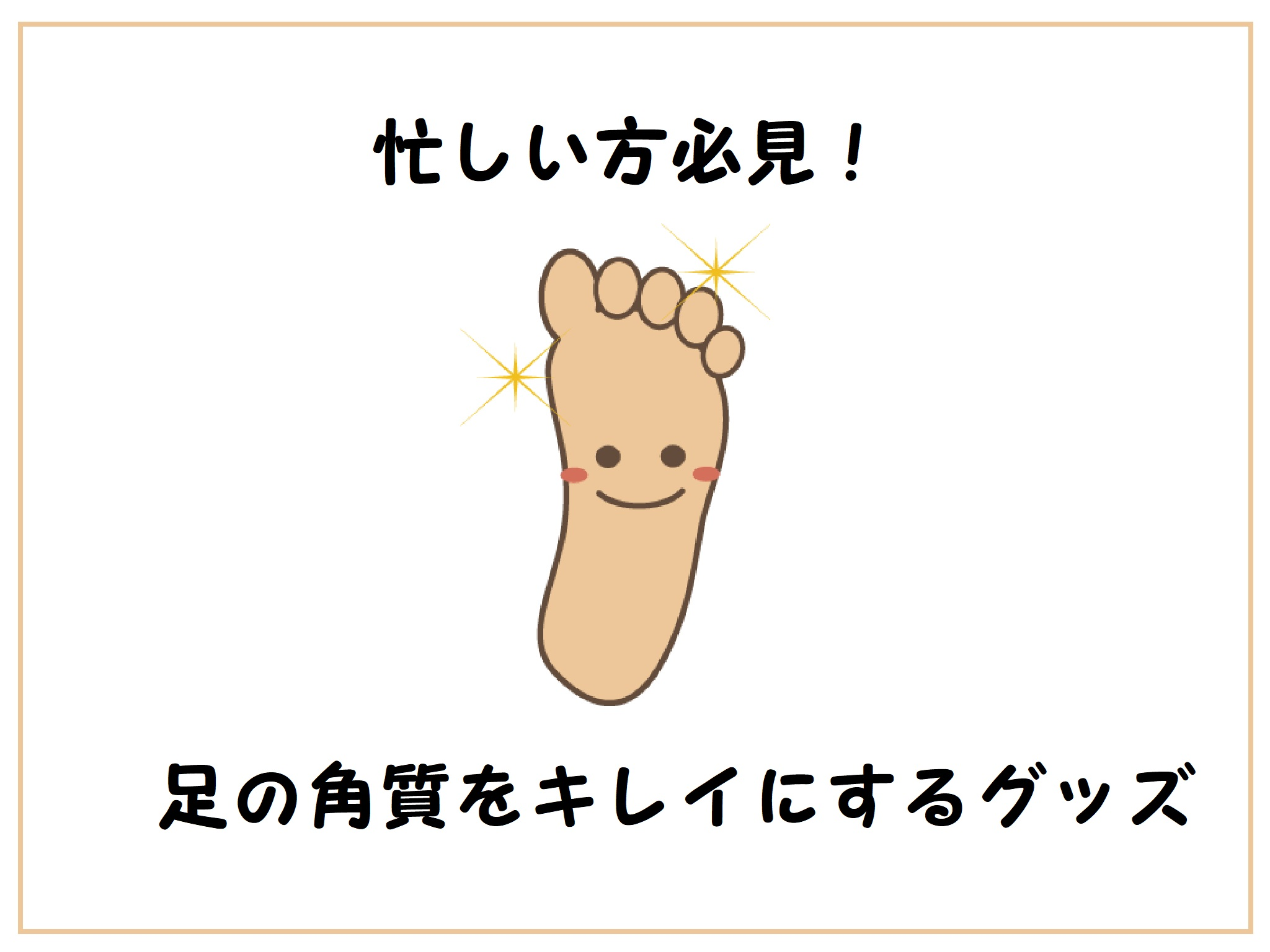 【時短】子育てママでもできる足の角質をきれいにする方法!簡単グッズをご紹介