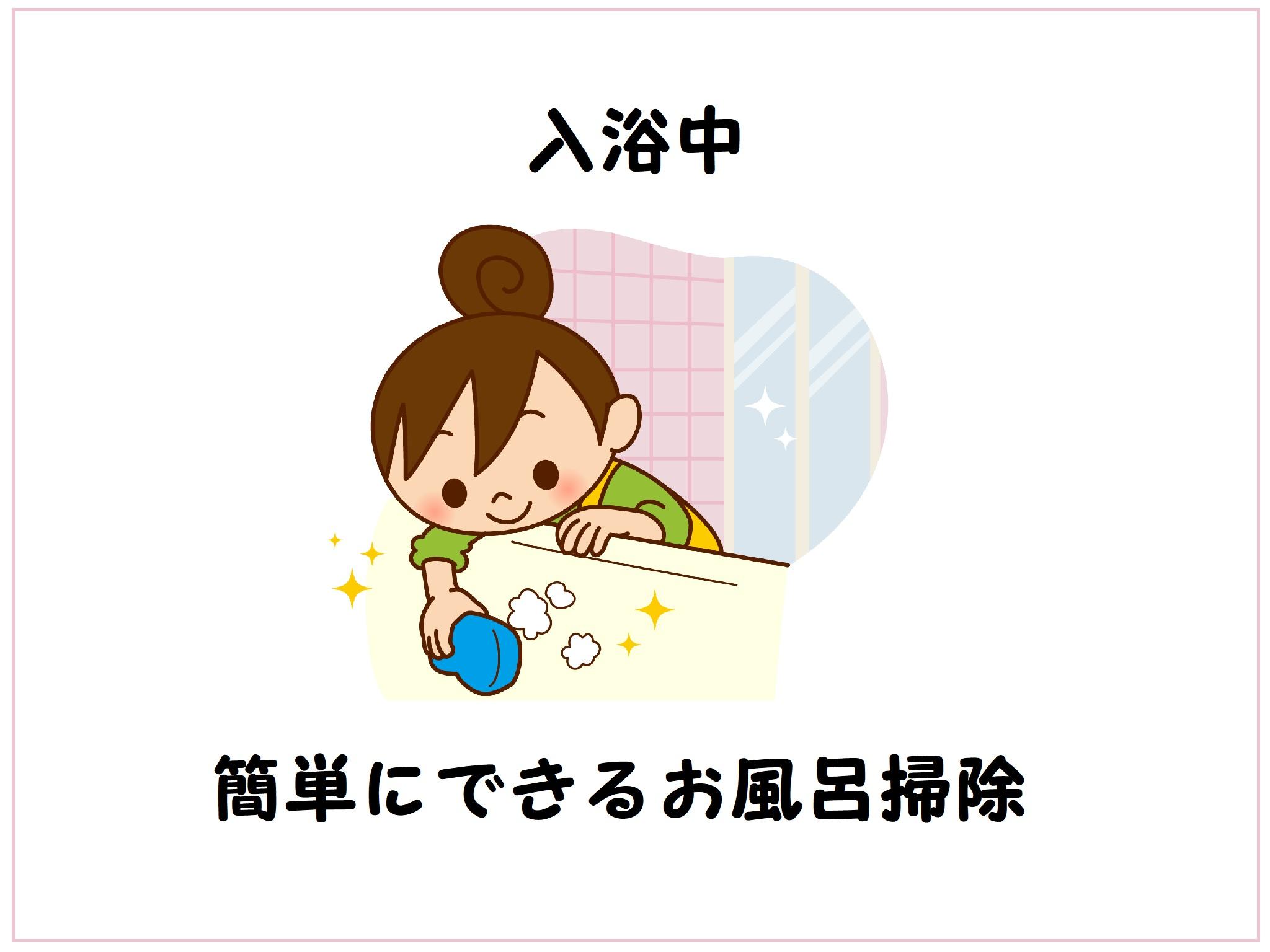 入浴中お風呂での「ながら掃除」で家事時間短縮!意外と簡単にできる方法