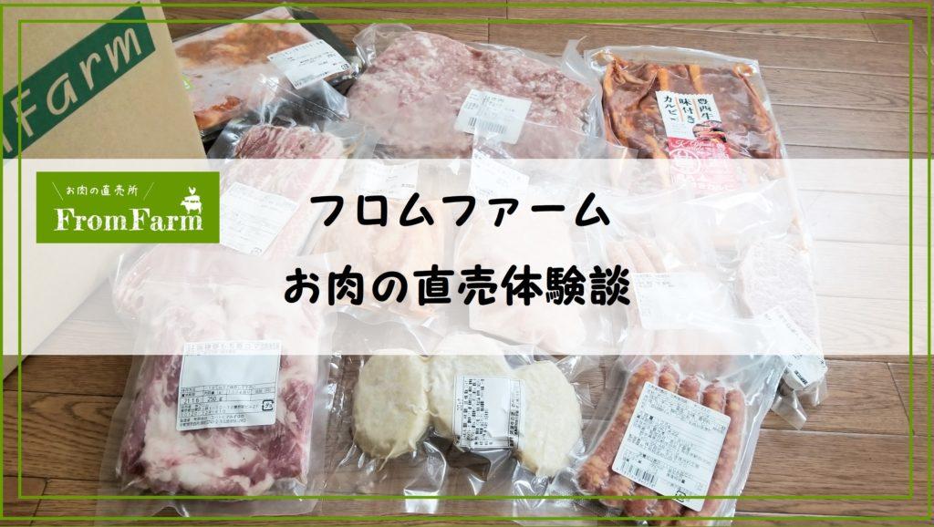 フロムファーム お肉の直売体験談