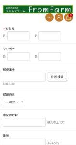 フロムファーム 新規申し込み方法 住所・氏名などの個人情報入力