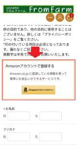 フロムファーム 新規申し込み方法 Amazonアカウントで入る