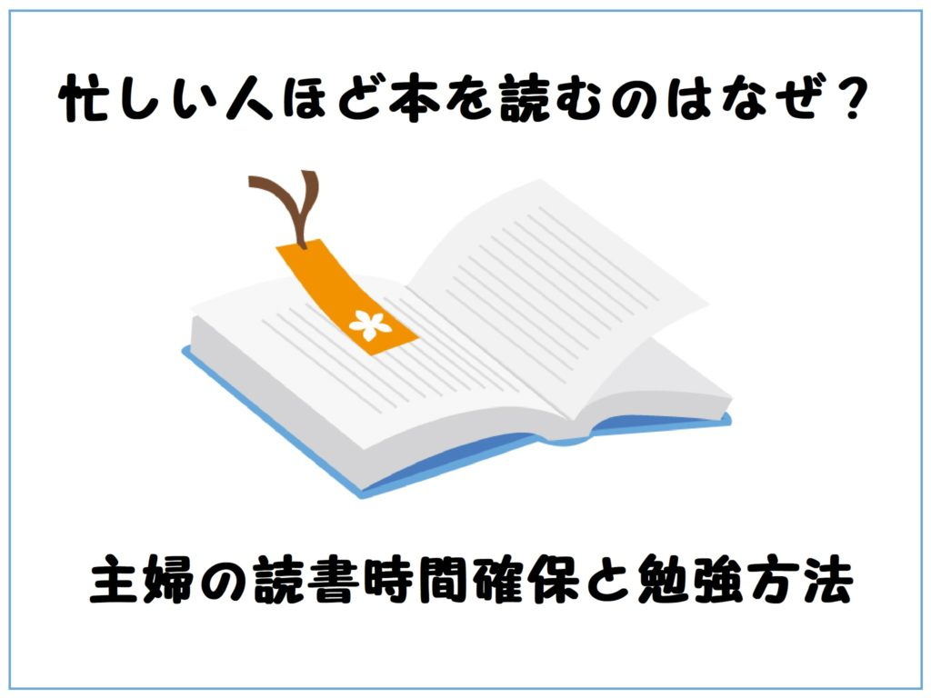 忙しい人ほど本を読むのはなぜ?主婦の読書時間確保と勉強方法