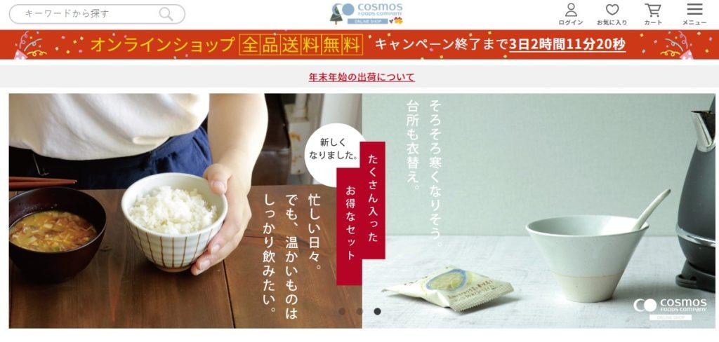 コスモス食品オンラインショップ 公式ホームページ