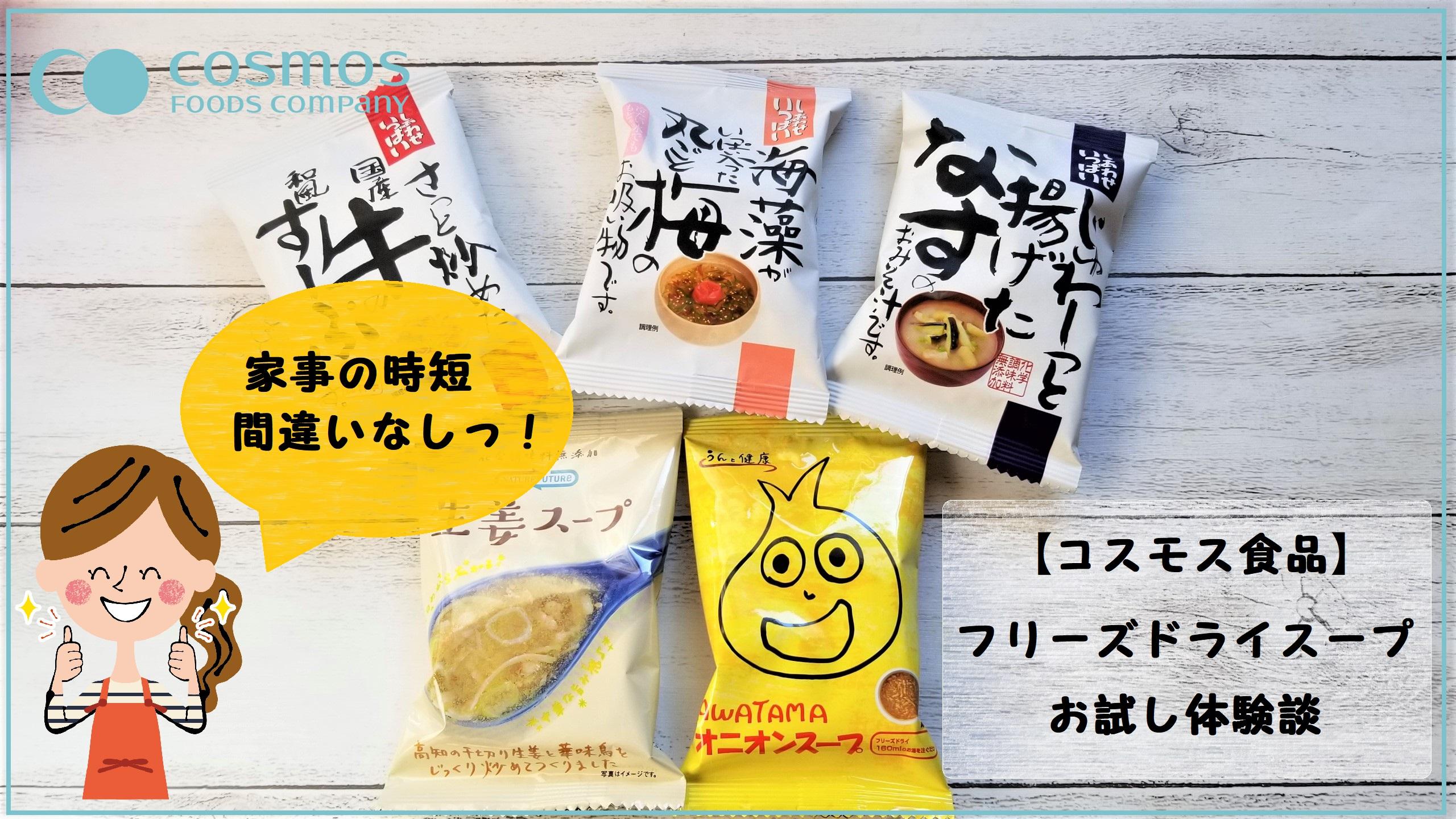【コスモス食品オンラインショップ】フリーズドライを片っ端からお試し!