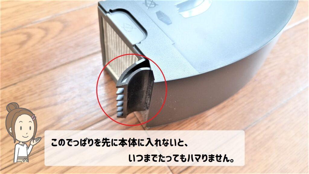 ルンバi3 ダストボックスを収納するときの注意点 このでっぱりを先に本体に入れないと、いつまでたってもハマりません。