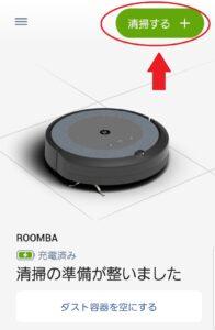 ルンバアプリを開いて清掃ボタンを押すだけ!