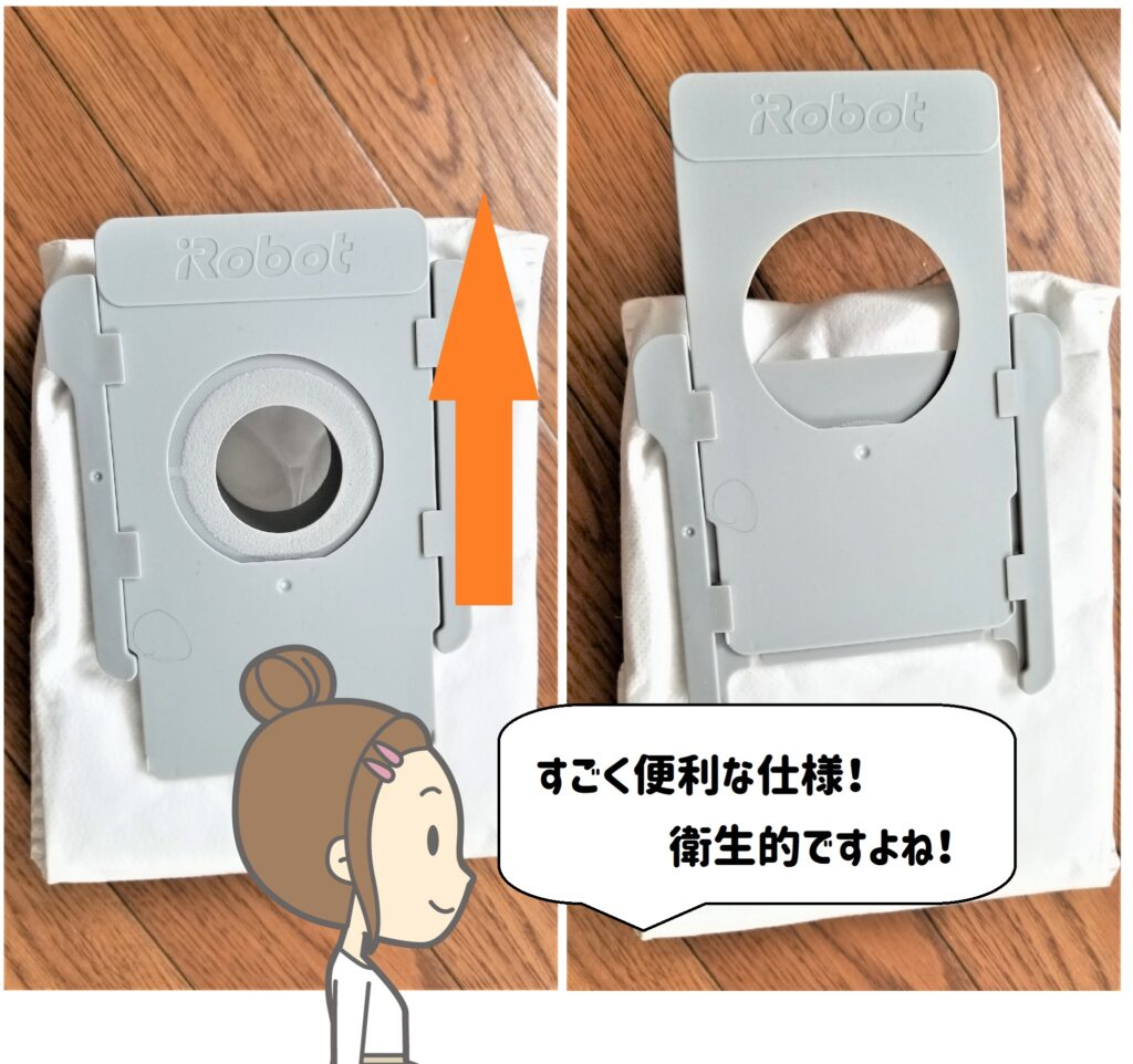 ルンバI3 紙パックの一工夫 すごく便利な仕様!衛生的ですよね!