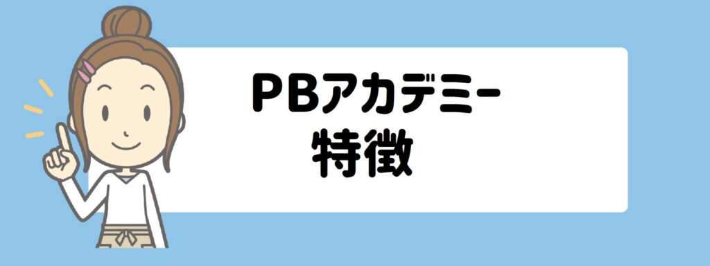 PBアカデミー 特徴
