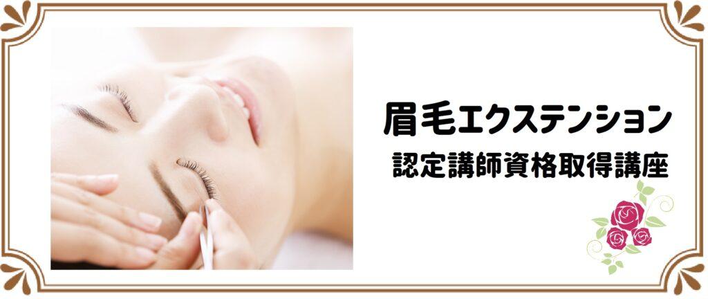眉毛エクステンション認定講師資格取得講座